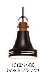 ELUX エルックス LC10774-BK ル チェルカ ウッドベル 1灯ペンダント マットブラック(電球別売)