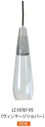 ELUX エルックス LC10787-VS ル チェルカ スールー 1灯シーリングライト ヴィンテージシルバー(電球別売)
