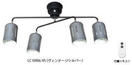 ELUX エルックス LC10906-VS ル チェルカ オラーレ2 4灯シーリング スポットライト ヴィンテージシルバー(電球別売)