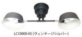 ELUX エルックス LC10909-VS ル チェルカ カピエンテ2 2灯シーリングライト ヴィンテージシルバー(電球別売)