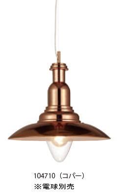 ELUX エルックス 104710 ル チェルカ ポートランド コパー 1灯ペンダント (コード色:ゼブラ)(電球別売)
