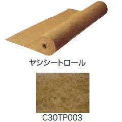 グローベン C30TP010 ヤシシートロール 2m×10m巻
