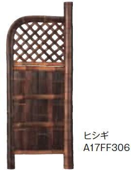 グローベン A17FE306 本竹虎玉袖垣(ヒシギ) W700 H1750