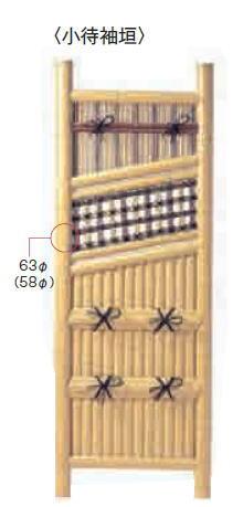 グローベン A60FF041A 小待袖垣 W750 H1650