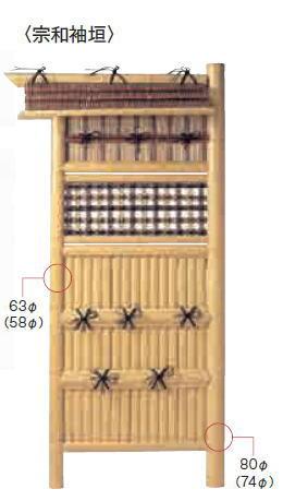 グローベン A60FH042 宗和袖垣 W900 H1800