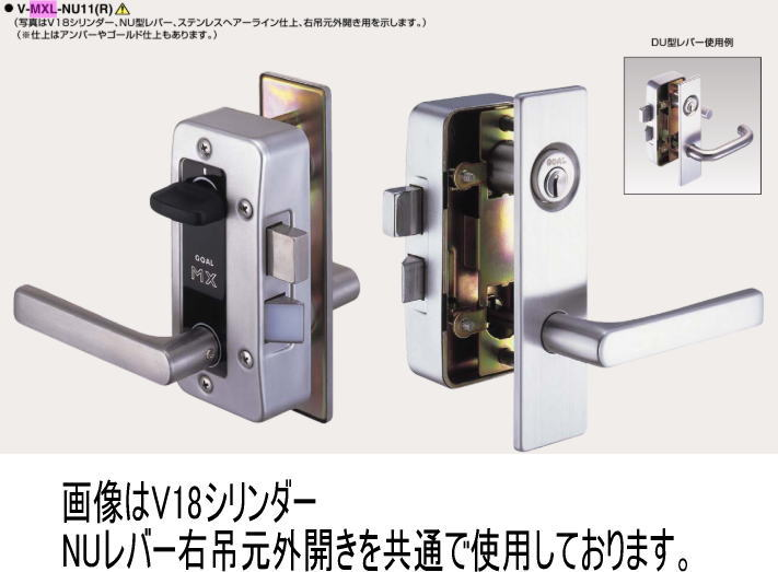 ゴール(GOAL) P-MXL-DU-11S-R 扉厚(DT)35~40mm