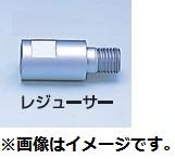 メーカー直�� 代引��商� 通常便�ら�料無料 呉英製作所 5430 5431 部� 売れ筋ランキング ミニコア コアビット レジューサー