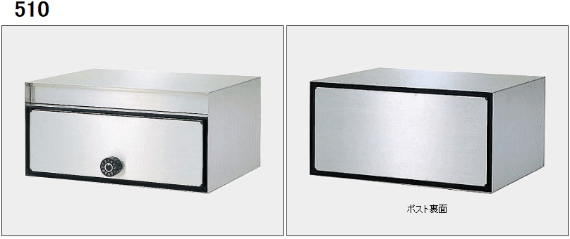 ハッピー金属 コパーク COPARK(防滴型戸建ポスト) 510 防滴型 前取出し 埋込タイプ スタンドタイプ
