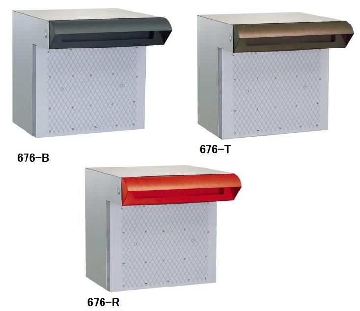 ハッピー金属 ファミール 676-B/T/R 戸建用 ステンレスポスト ポスト口・受箱一体型タイプ