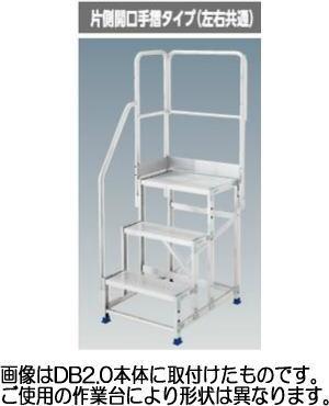 長谷川工業 DB2.0-2/2S/EWA-20.30 片手摺共通 ライトステップ用手摺 (ハセガワ)