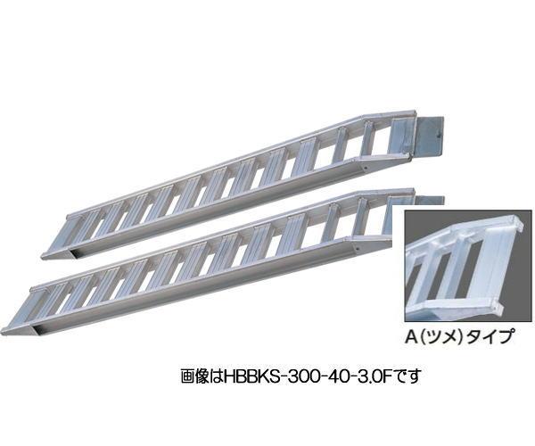 「個人宅不可」長谷川工業 HBBKS-210-25-0.5(A) アルミブリッジ (ハセガワ)