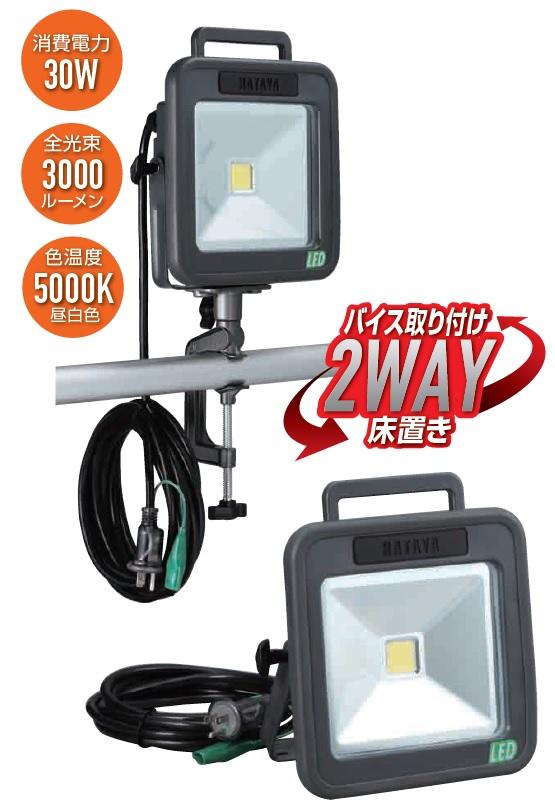HATAYA ハタヤ LEDケイライト コンパクト投光器 LWA-30 屋外用(防雨型)