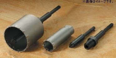 ハウスビーエム HouseBM HRC-75 インパクトコアドリル(軽量ハンマードリル用) HRCタイプ(フルセット) 刃先径:75Φ 1入