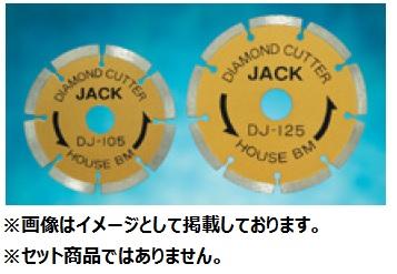 ハウスビーエム HouseBM DJ-180 ダイヤモンドジャック(セグメントタイプ) 外径:180mm 1枚