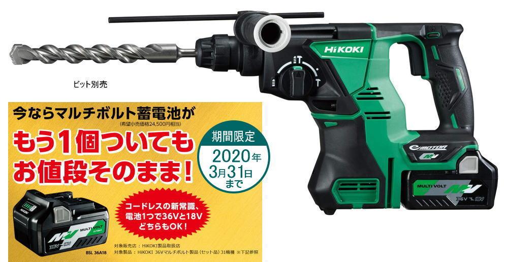 (電池1個増量中)HiKOKI DH36DPA(2XP) コードレスロータリハンマドリル マルチボルト(36V)(旧日立工機)ハイコーキ