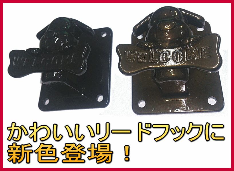 ひめじや 壁掛けわんこフック WAN-3 サイズ特大 簡単取付! リードフック 【新色】