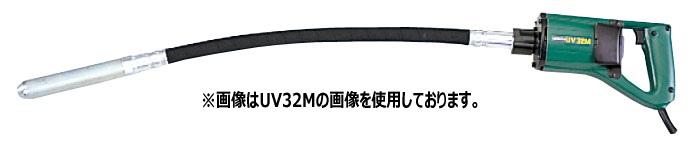 【日立工機 HITACHI】 コンクリートバイブレータ UV32M