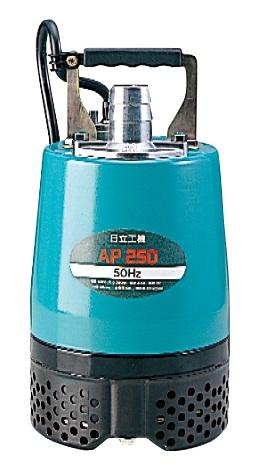 在庫品 日立工機(HIKOKI) 工事中水中ポンプ AP250(50Hz)