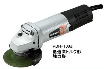 日立工機 HITACHI PDH-100J 電気ディスクグラインダ 100V仕様 100mm 低速高トルク形 強力形