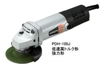 HiKOKI(旧日立工機) PDH-100J(E) 電気ディスクグラインダ 3Pポッキンプラグ付 100mm 低速高トルク形 強力形