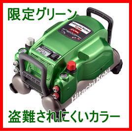 特別セーフ HiKOKI(旧日立工機) エアコンプレッサー 優勝記念 高圧・一般圧対応:家づくりと工具のお店 家ファン! EC1445H(L)-DIY・工具
