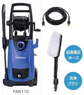 HiKOKI(旧日立工機) 高圧洗浄機 FAW110(S)