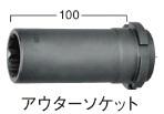 HiKOKI(旧日立工機) シャーレンチ用 ロングソケット 333135