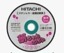 日立工機 切断トイシ「研ちゃんカット」 0023-3009 200枚 HITACHI