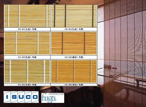 井上スダレ 風雅 電動式ロールブラインド サイズH~3000×W~2400まで対応 防炎品 天然木すだれ ※特注品