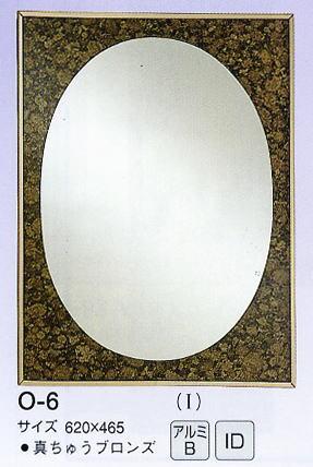 壁面鏡 O-6 620×465mm (壁掛け鏡、ウォールミラー、インテリアミラー) italian イタリアンシリーズ