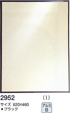 壁面鏡 2952 620×460mm ブラック (壁掛け鏡、ウォールミラー、インテリアミラー) italian イタリアンシリーズ
