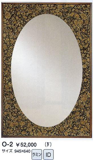 壁面鏡 O-2 945×640mm (壁掛け鏡、ウォールミラー、インテリアミラー) italian イタリアンシリーズ