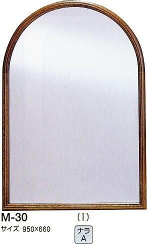 壁面鏡 M-30 950×660mm (壁掛け鏡、ウォールミラー、インテリアミラー) italian イタリアンシリーズ