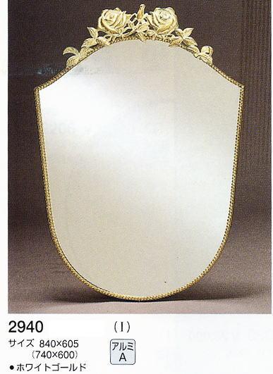 壁面鏡 2940 840×605mm (壁掛け鏡、ウォールミラー、インテリアミラー) italian イタリアンシリーズ