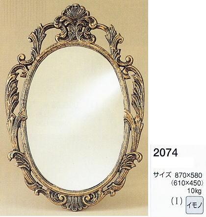 壁面鏡 2074 870×580mm (壁掛け鏡、ウォールミラー、インテリアミラー) italian イタリアンシリーズ