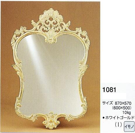 壁面鏡 1081 870×570mm (壁掛け鏡、ウォールミラー、インテリアミラー) italian イタリアンシリーズ