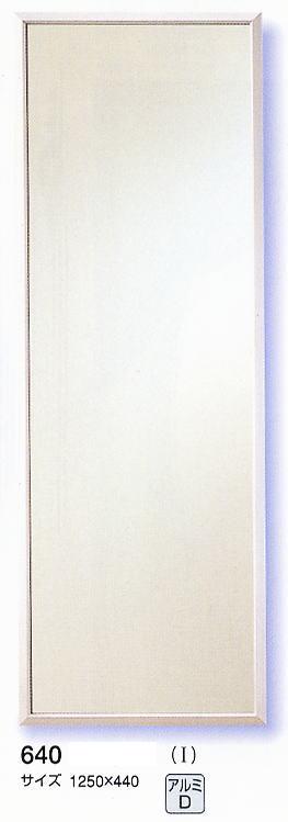 壁面鏡 全身鏡 640 1250×440mm (壁掛け鏡、ウォールミラー、インテリアミラー) italian イタリアンシリーズ