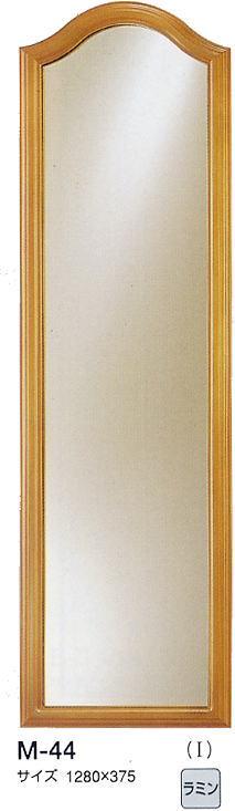 壁面鏡 全身鏡 M-44 1280×375mm (壁掛け鏡、ウォールミラー、インテリアミラー) italian イタリアンシリーズ