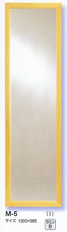 壁面鏡 全身鏡 M-5 1300×385mm (壁掛け鏡、ウォールミラー、インテリアミラー) italian イタリアンシリーズ
