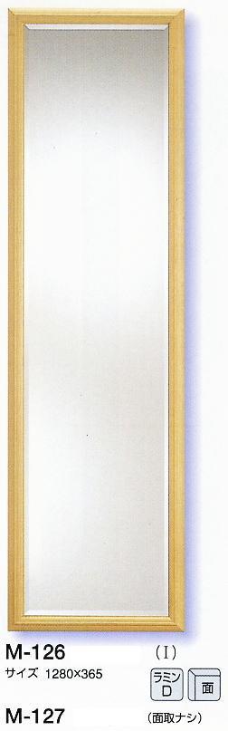 壁面鏡 全身鏡 M-126/M-128 1280×365mm (壁掛け鏡、ウォールミラー、インテリアミラー) italian イタリアンシリーズ