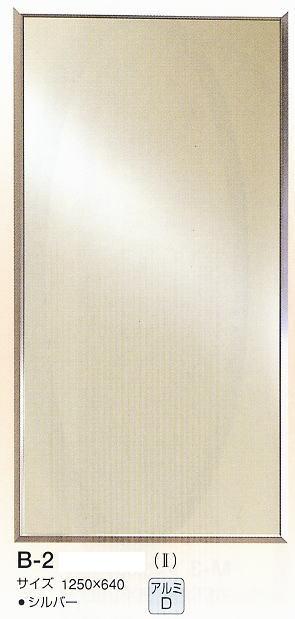 壁面鏡 全身鏡 B-2 1250×640mm (壁掛け鏡、ウォールミラー、インテリアミラー) italian イタリアンシリーズ