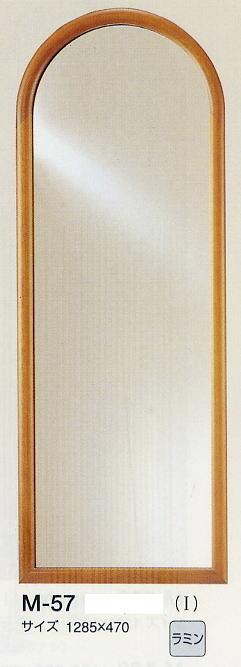壁面鏡 全身鏡 M-57 1285×470mm (壁掛け鏡、ウォールミラー、インテリアミラー) italian イタリアンシリーズ