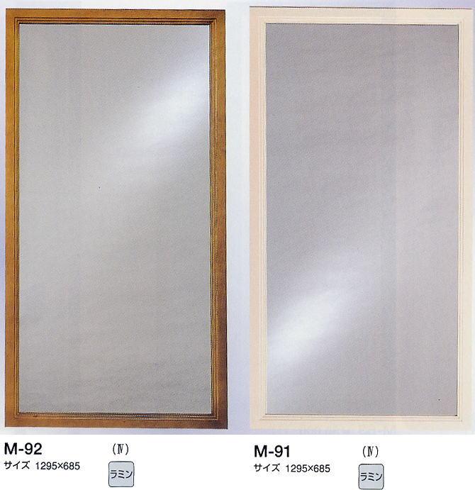 壁面鏡 全身鏡 M-92/M-91 1295×685mm (壁掛け鏡、ウォールミラー、インテリアミラー) italian イタリアンシリーズ