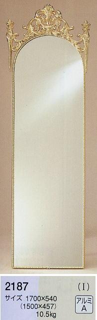 壁面鏡 全身鏡 2187 1700×540mm (壁掛け鏡、ウォールミラー、インテリアミラー) italian イタリアンシリーズ