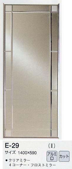 壁面鏡 全身鏡 E-29 1400×590mm (壁掛け鏡、ウォールミラー、インテリアミラー) italian イタリアンシリーズ