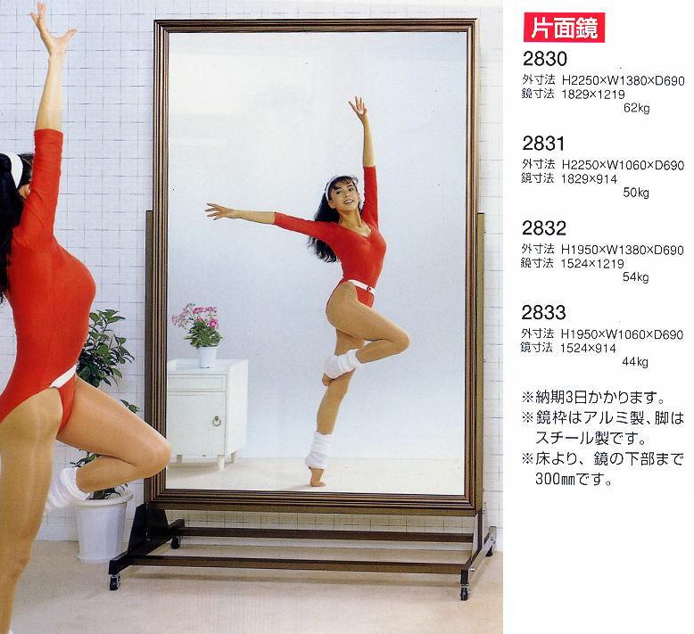 大型フロアー鏡 2833 H1950×W1060×D690mm (片面鏡、スタンドミラー) italian イタリアンシリーズ