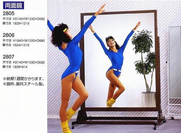 大型フロアー鏡 2805 H2140×W1330×D690mm (両面鏡、スタンドミラー) italian イタリアンシリーズ