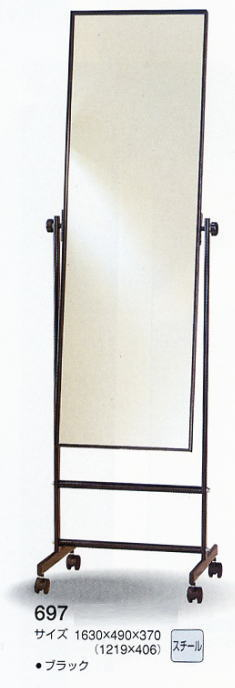 フロアー鏡 697 1630×490×370mm (移動式鏡、姿見 フロアミラー、スタンドミラー) italian イタリアンシリーズ