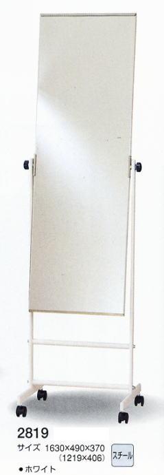フロアー鏡 2819 1630×490×370mm (移動式鏡、姿見 フロアミラー、スタンドミラー) italian イタリアンシリーズ