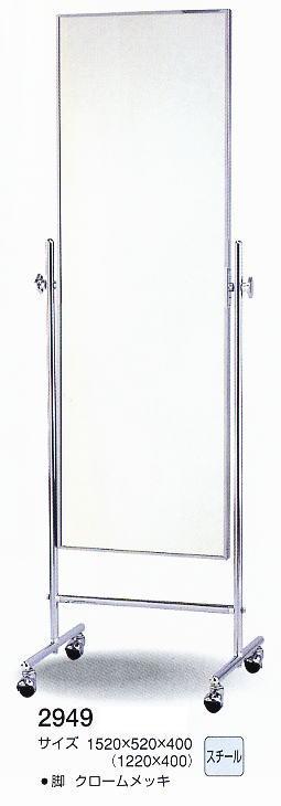 フロアー鏡 2949 1520×520×400mm (移動式鏡、姿見 フロアミラー、スタンドミラー) italian イタリアンシリーズ
